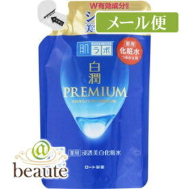 【クリックポスト190円】肌ラボ 白潤プレミアム 薬用 浸透美白化粧水 つめかえ用 170ml