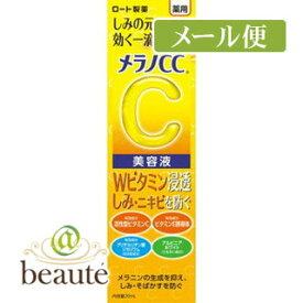 【クリックポスト190円】メラノCC 薬用 しみ集中対策 美容液 20ml