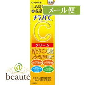 【クリックポスト190円】メラノCC 薬用 しみ対策保湿クリーム 23g