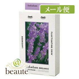 【ネコポス190円】lululun ルルルン オーガニック ラベンダー 5包入
