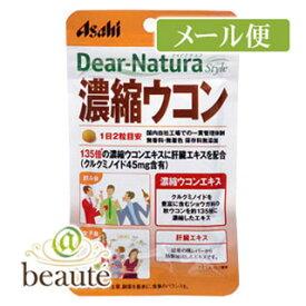 【ネコポス送料160円】Dear-Natura/ディアナチュラ スタイル 濃縮ウコン 40粒