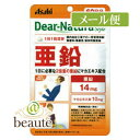 【ネコポス送料160円】ディアナチュラスタイル 亜鉛 60粒(60日分)