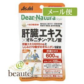 【ネコポス送料160円】Dear−Natura/ディアナチュラ スタイル 肝臓エキス×オルニチン・アミノ酸 60粒