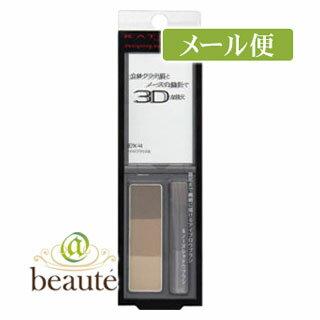 【ネコポス送料160円】ケイト デザイニングアイブロウ3D EX-4 ライトブラウン系