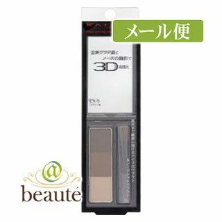 【ネコポス送料160円】ケイト デザイニングアイブロウ3D EX-5 ブラウン系