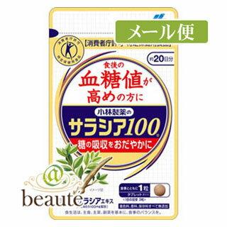 【ネコポス送料160円】小林製薬のサラシア100 60粒