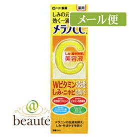 【ネコポス送料190円】メラノCC 薬用 しみ集中対策 美容液 20ml
