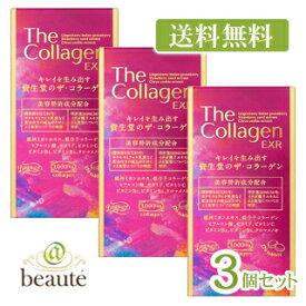 資生堂 ザ・コラーゲンEXR タブレット 126錠×3個セット(配送区分:A)
