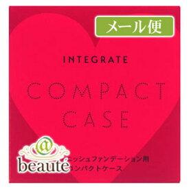 【ネコポス送料160円】インテグレート コンパクトケース R