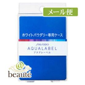 【ネコポス送料190円】アクアレーベル ホワイトパウダリー用ケース