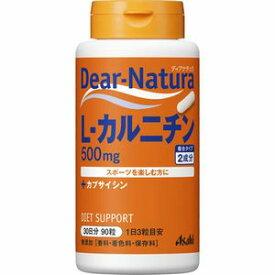 【定形外郵便】Dear-Natura/アサヒフードアンドヘルスケア ディアナチュラ L-カルニチン 90粒入