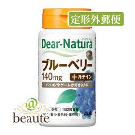 【定形外郵便】Dear-natnra/ディアナチュラ ブルーベリーwithカシスルテイン 60錠