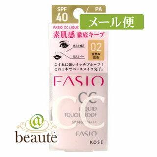 [クリックポストで送料160円]ファシオ CC リキッド タッチプルーフ 02 自然な肌色
