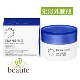 【定形外】トランシーノ transino 薬用ホワイトニングリペアクリーム 35g 【医薬部外品】