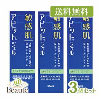 【送料無料】敏感肌 アピットジェル S 120ml×3個セット【医薬部外品】