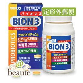 【定形外郵便】BION3 (バイオンスリー) 60粒 【佐藤製薬】/栄養機能食品