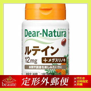 【定形外郵便】Dear-natnra(ディアナチュラ) ルテイン 30粒