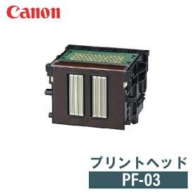 キヤノン CANON プリントヘッド PF-03 純正