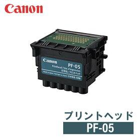 キヤノン CANON プリントヘッド PF-05 純正