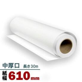 マットロール紙 150μ 610mm×30m 1本