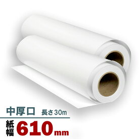 マットロール紙 150μ 610mm×30m 2本パック