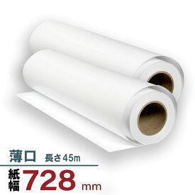 マットロール紙 130μ 728mm×45m 2本パック