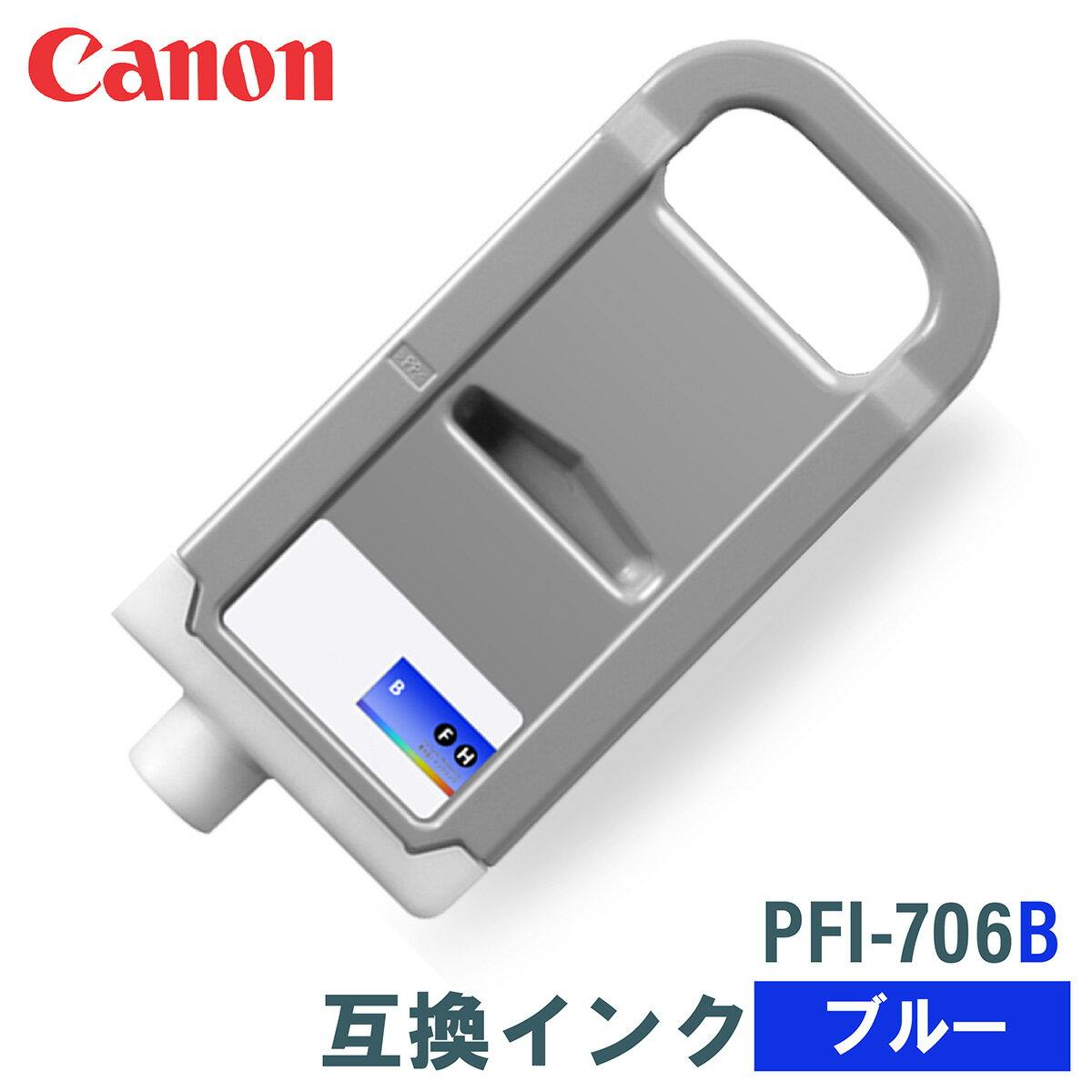 キャノン CANON PFI-706B ブルー 700ml 互換インク インクタンク インクカートリッジ 顔料 大判プリンター パソコン周辺機器 低価格 送料無料