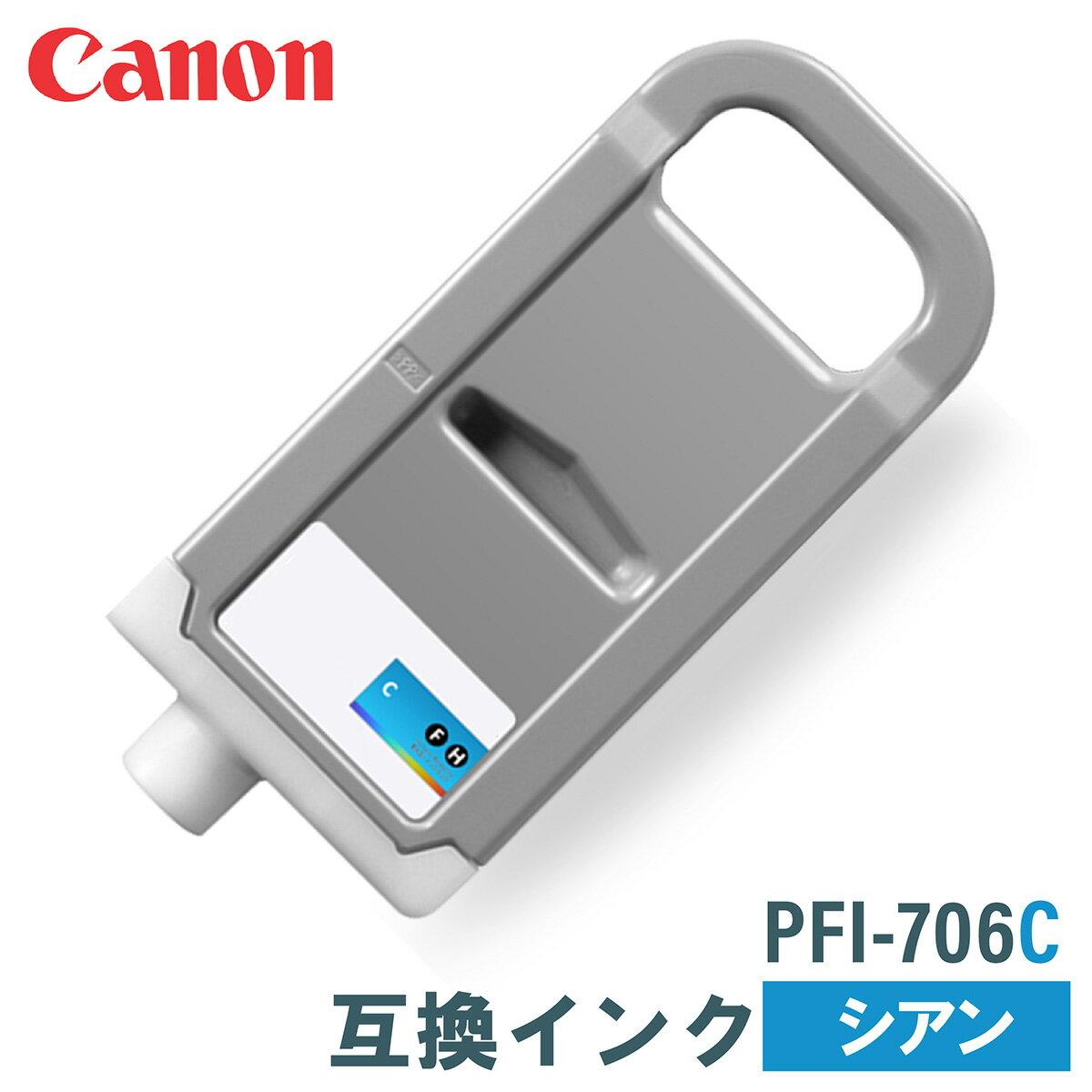 キャノン CANON PFI-706C シアン 700ml 互換インク インクタンク インクカートリッジ 顔料 大判プリンター パソコン周辺機器 低価格 送料無料
