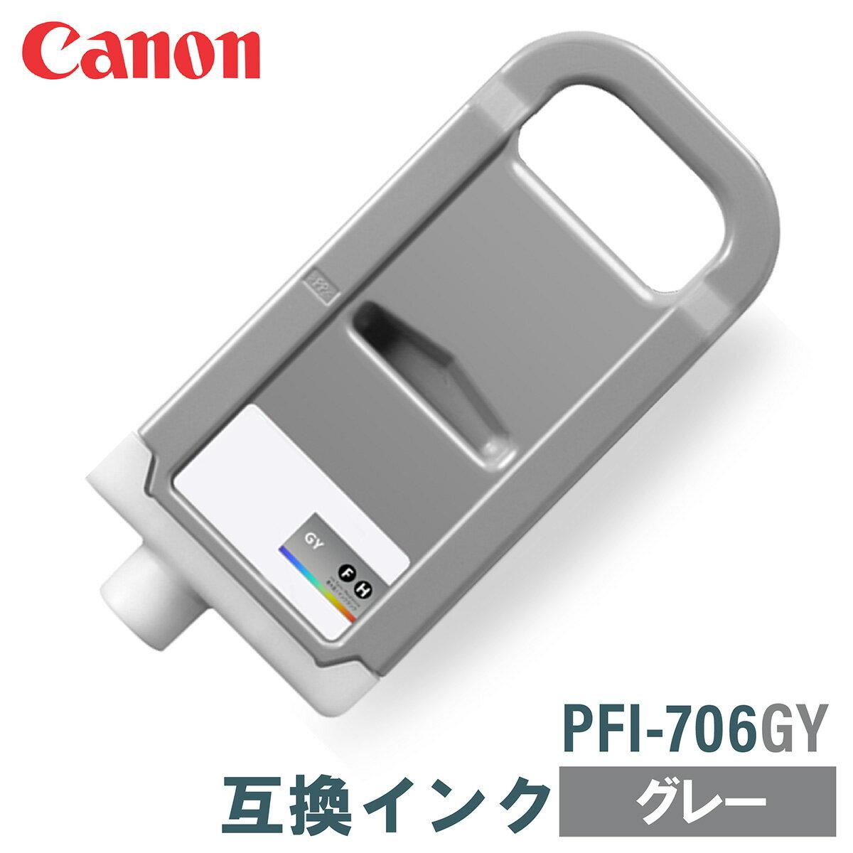 キャノン CANON PFI-706GY グレー 700ml 互換インク インクタンク インクカートリッジ 顔料 大判プリンター パソコン周辺機器 低価格 送料無料