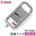キヤノン 互換インク CANON PFI-706M マゼンダ 700ml