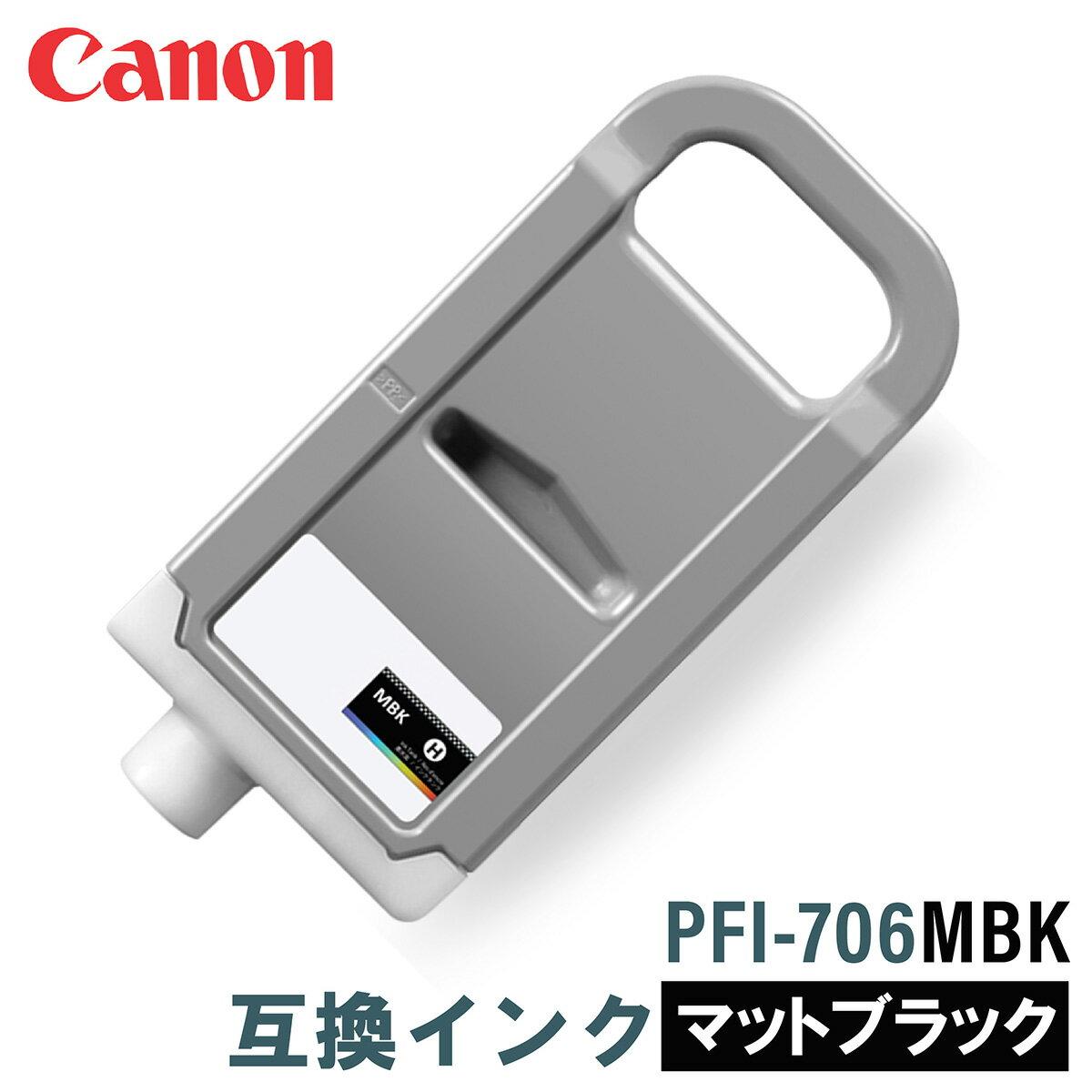 キャノン CANON PFI-706MBK マットブラック 700ml 互換インク インクタンク インクカートリッジ 顔料 大判プリンター パソコン周辺機器 低価格 送料無料