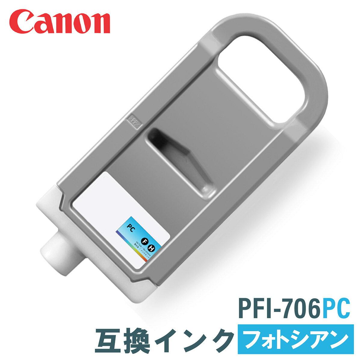 キャノン CANON PFI-706PC フォトシアン 700ml 互換インク インクタンク インクカートリッジ 顔料 大判プリンター パソコン周辺機器 低価格 送料無料