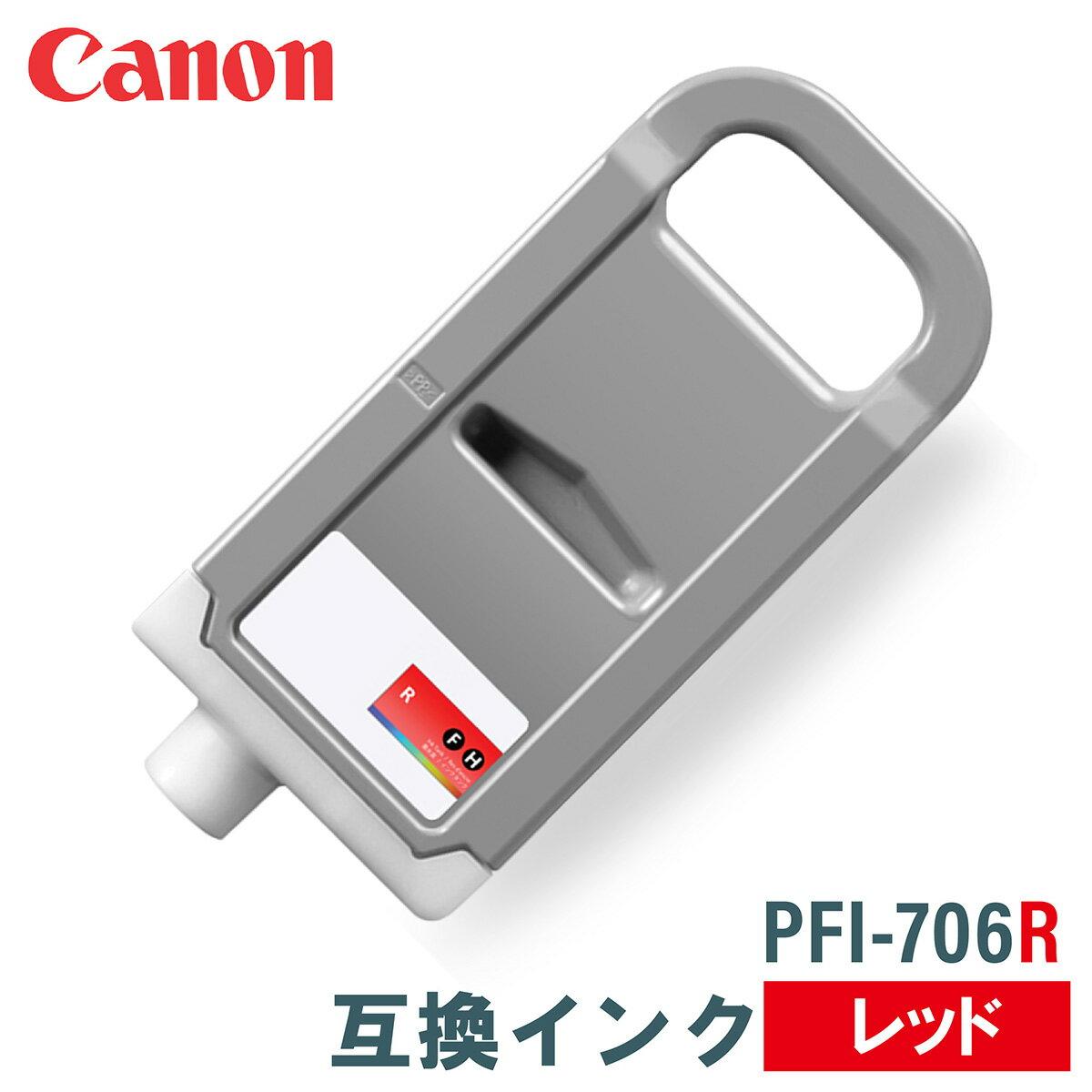 キャノン CANON PFI-706R レッド 700ml 互換インク インクタンク インクカーリッジ 顔料 大判プリンター パソコン周辺機器 低価格 送料無料
