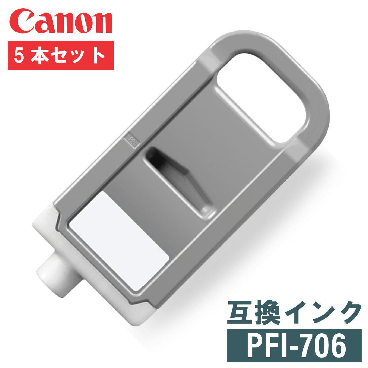キャノン CANON PFI-706 700ml 互換インク インクタンク インクカートリッジ 低価格 5本セット 半額 ポイント10倍!