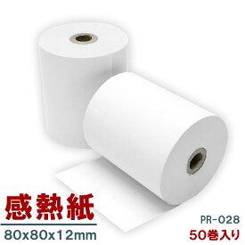 [無料配送]感熱紙 レジロール紙 80×80×12 白 50巻入