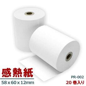 感熱紙 58×60×12 RP-002 20巻入