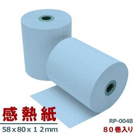 感熱紙 58×80×12 ブルー RP-004B 80巻入