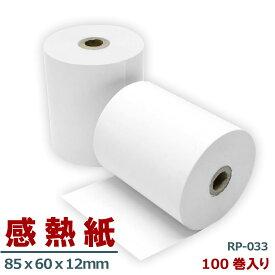 感熱紙 85×60×12 RP-033 100巻入