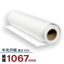 半光沢ロール紙 1067mm×30m 1本