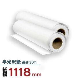 半光沢ロール紙 1118mm×30m 2本パック