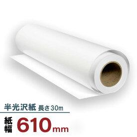 半光沢ロール紙 610mm×30m 1本