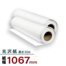光沢ロール紙 1067mm×30m 2本パック