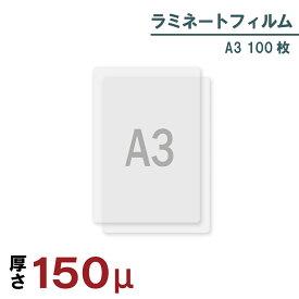 ラミネートフィルム 150μ A3 100枚