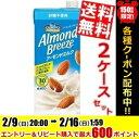 【送料無料】ポッカサッポロ アーモンドブリーズ 砂糖不使用 1L紙パック 12本(6本×2ケース) (アーモンドミルク) ※北…