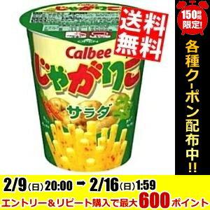 【送料無料】カルビー60gじゃがりこサラダ12入