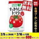 【送料無料】サントリーGREEN DAKARA(グリーンダカラ)すっきりしたトマト350g缶 24本入[トマトジュース]※北海道800円…