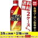 【送料無料】コカ・コーラリアルゴールド300mlボトル缶 60本(30本×2ケース)〔コカコーラ REAL GOLD〕※北海道800円・…