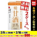 【送料無料】【LL紙パックタイプ】マルコメプラス糀 米糀からつくった甘酒豆乳ブレンド125ml紙パック 36本(18本×2ケ…