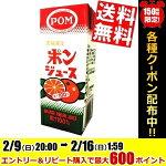 えひめ飲料POMポンジュース200ml紙パック12本