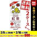 【送料無料】キッコーマン飲料豆乳飲料 紅茶200ml紙パック36本(18本×2ケース)※北海道800円・東北400円の別途送料加算